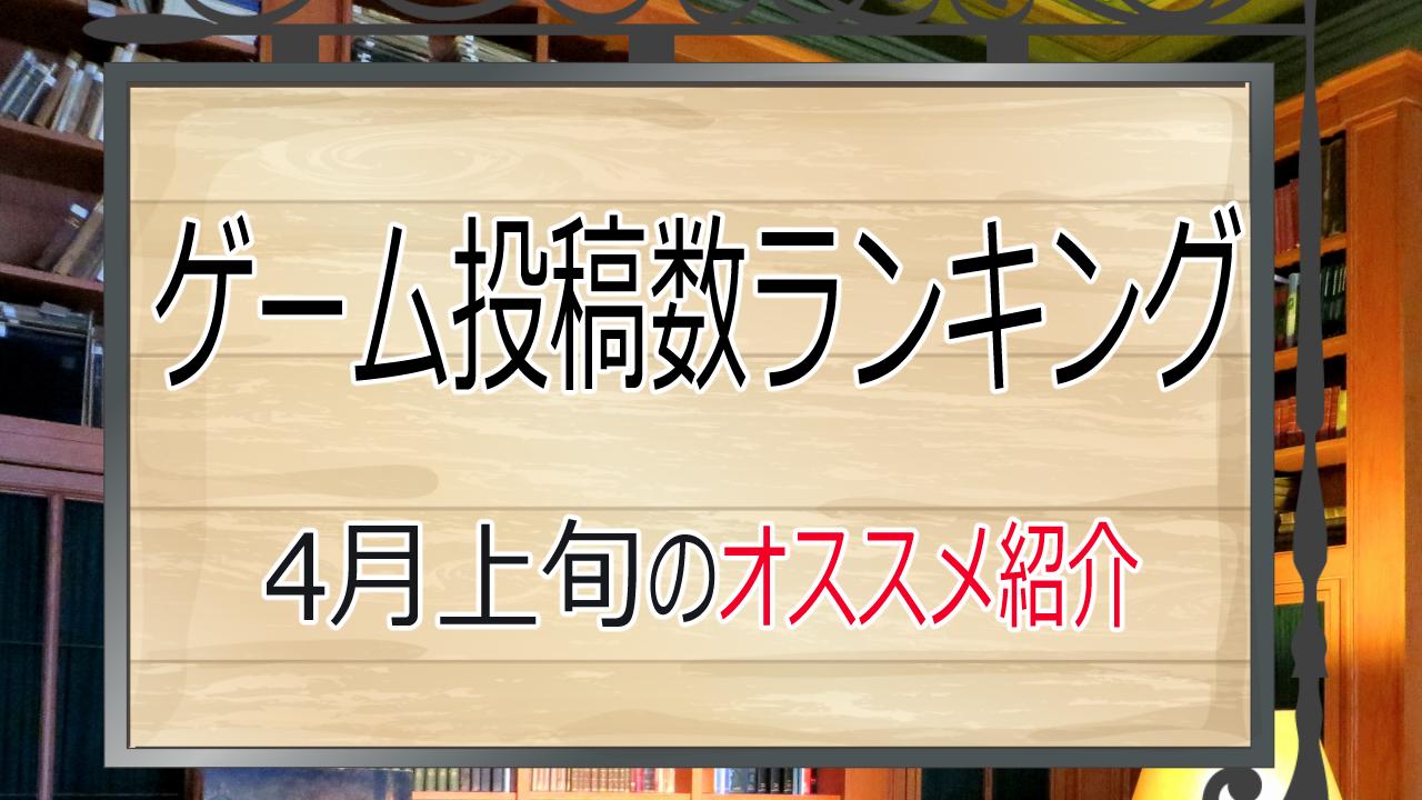 バイオハザードの人気が急上昇中!4月上旬のオススメゲーム【週刊ゲーム動画数ランキング】