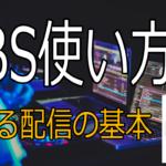 【OBS studio使い方】映像キャプチャやブラウザを映す方法解説|ソースの設定
