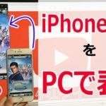 【簡単】iPhoneのゲーム画面をパソコンにミラーリング【OBSで配信可】
