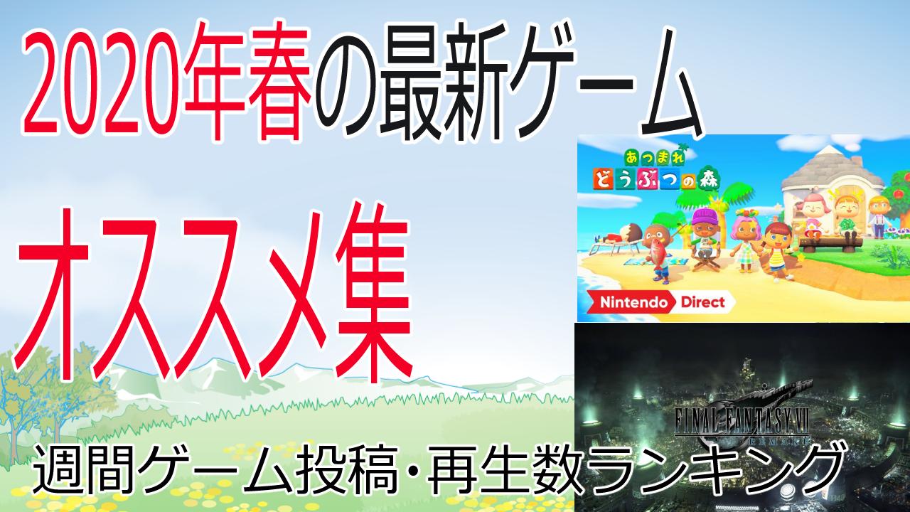 Youtuber必見!2020年春最新ゲームの人気事情【週間再生数ランキング】4月2週目