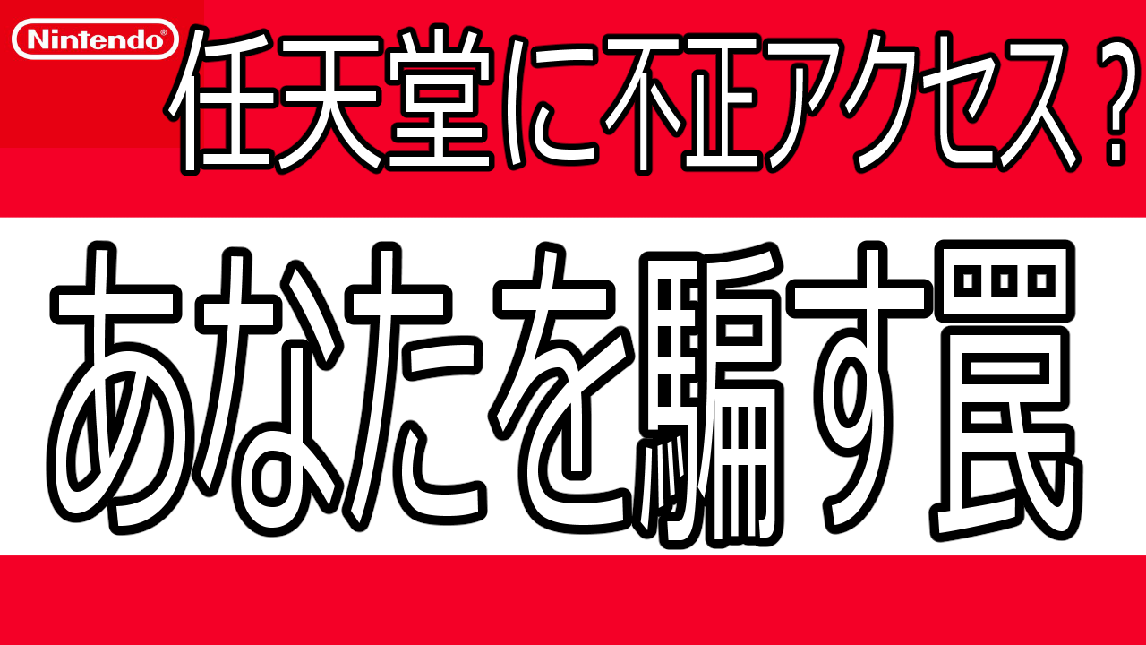 任天堂への不正ログイン情報まとめ~パスワード管理と騙す罠