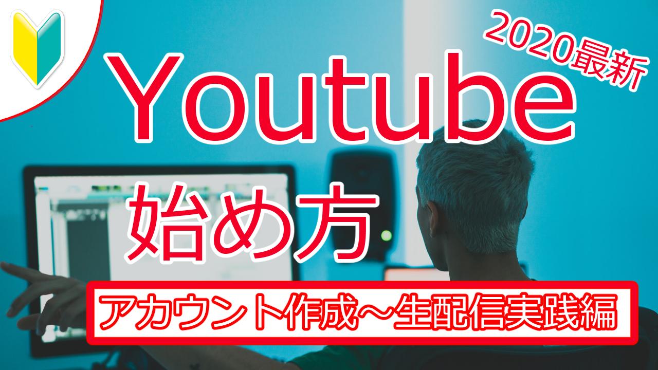 【YouTubeライブ】アカウント作成から生配信までやってみた~2021最新