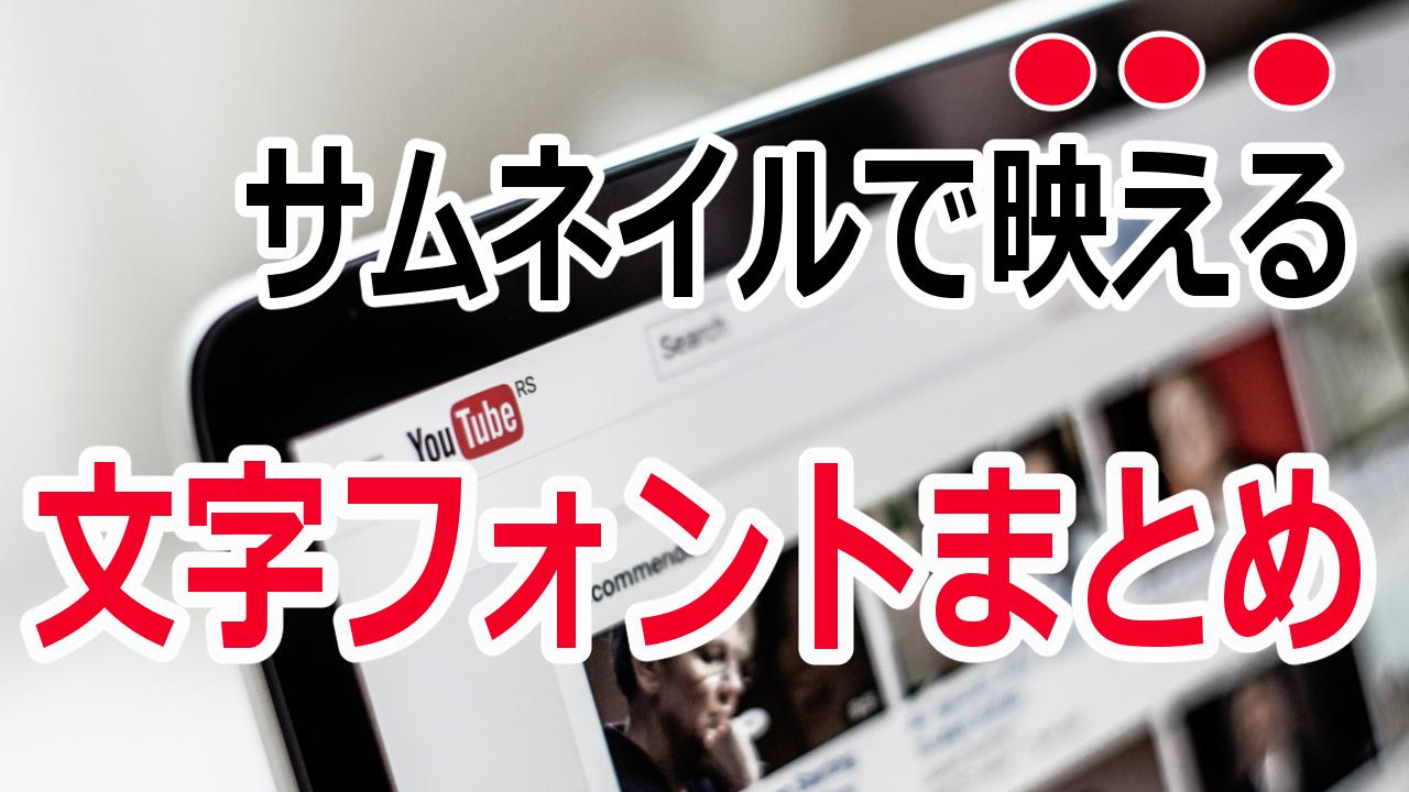 YouTubeサムネイル~映えるフォントまとめ