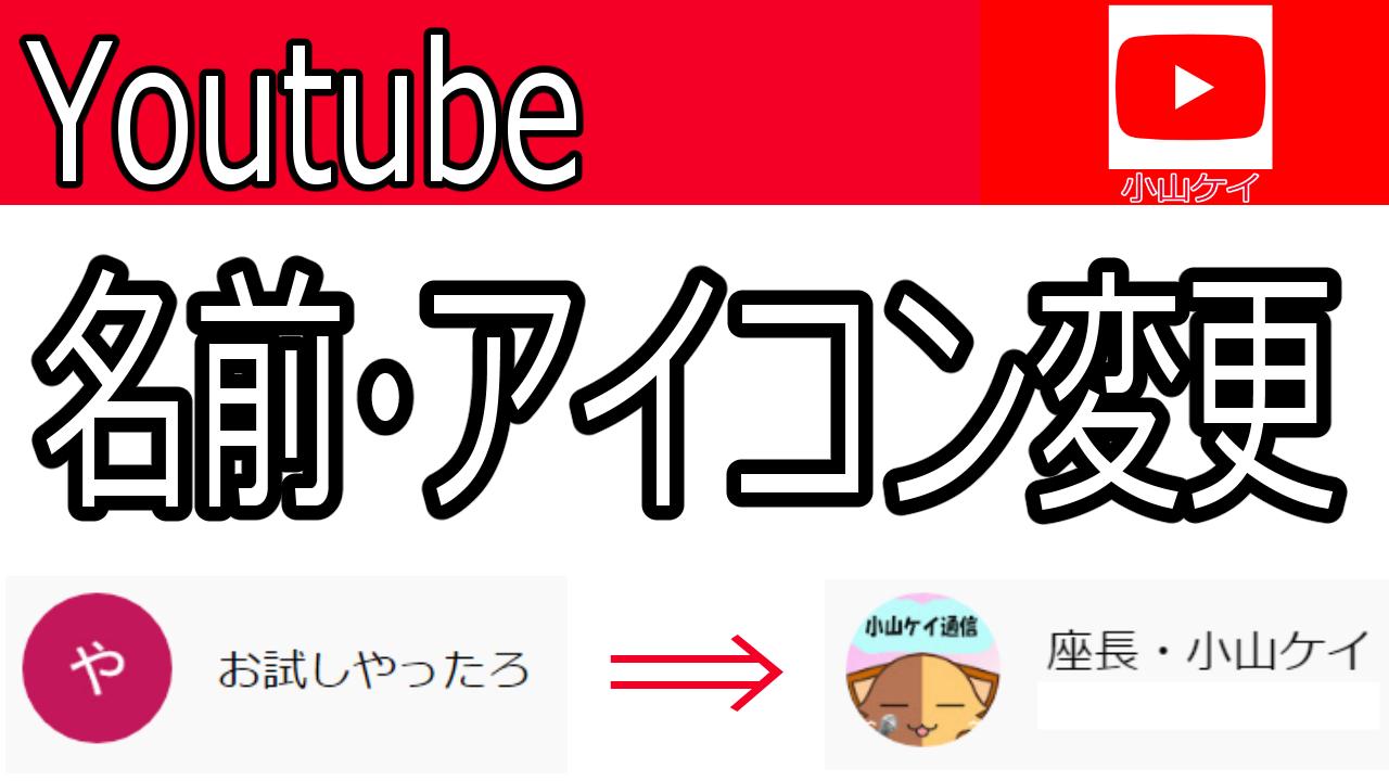 【Youtube】チャンネル名・アイコンの決め方と変更のやり方