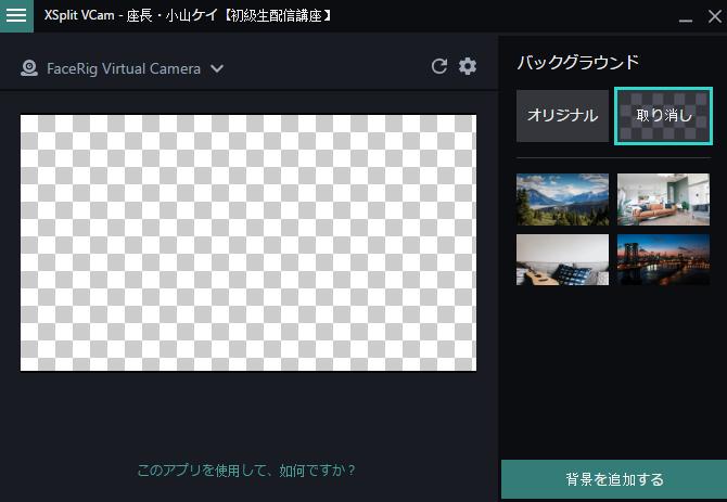 グリーンスクリーンを使わないでクロマキー合成映像を作る方法!