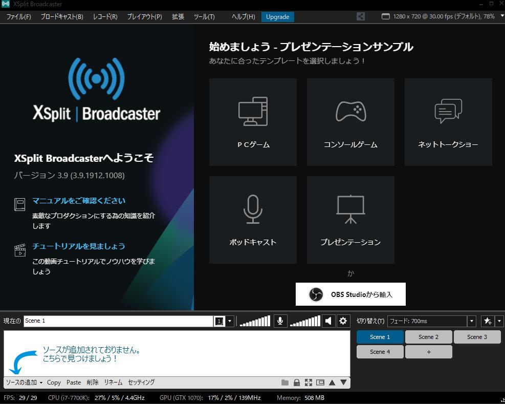 XSplitで同時ライブ配信する方法!手順と注意点まとめ