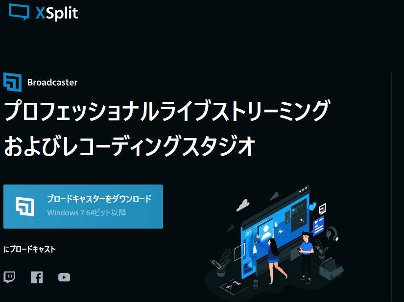 XSplitの定期サービスキャンセル!1分で終わる簡単解説