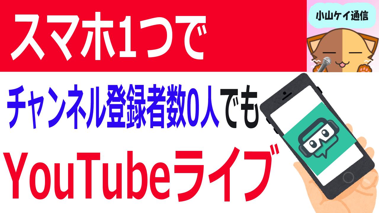 スマホ1つでYouTubeライブ~アプリ版Streamlabsの基本的な使い方