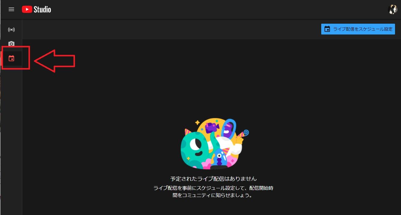 YouTubeライブのスケジュール設定方法~ライブ配信開始まで徹底解説