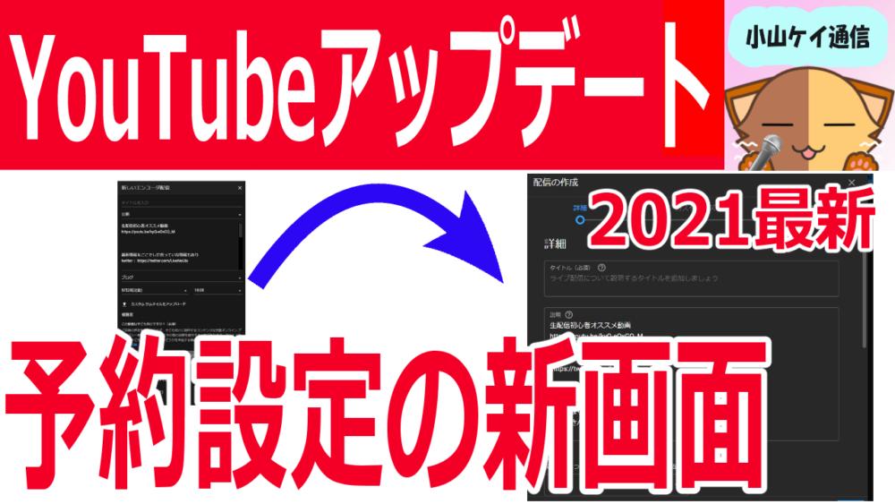 【2021最新】YouTubeライブアップデート情報・スケジュール設定の仕様変更解説