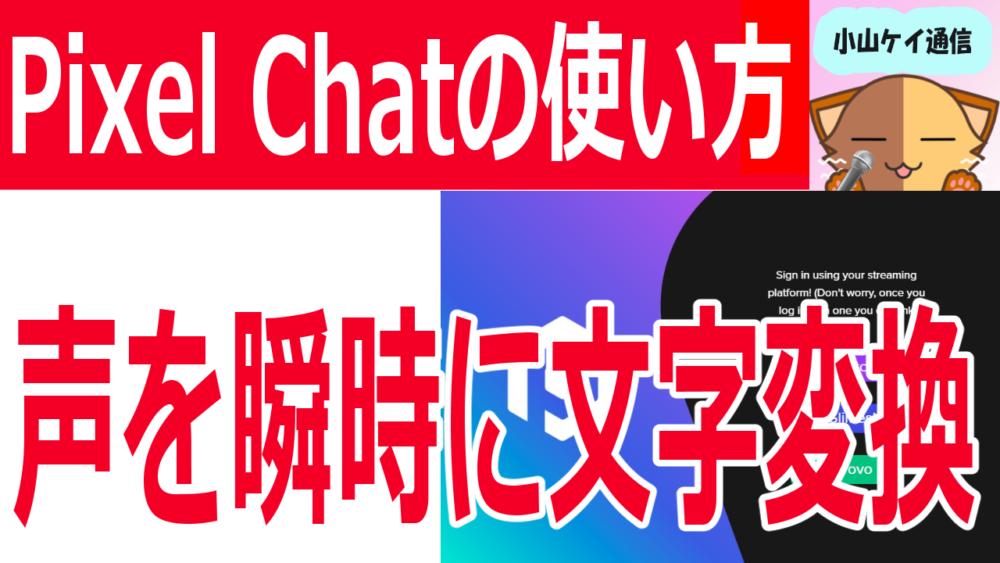 ライブ配信で生声をテキスト化する方法~Pixel Chatでリアルタイム変換